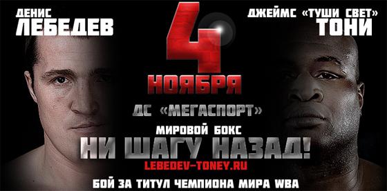 Титул временного чемпиона по версии WBA получил Денис Лебедев (+видео боя)