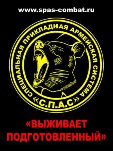С.П.А.С. (Специальная Прикладная Армейская Система)