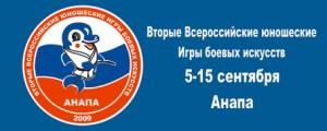 II Открытые Всероссийские юношеские Игры боевых искусств в Анапе