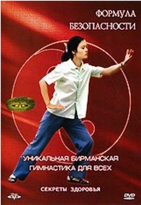 Секреты здоровья. Бирманская гимнастика для всех (Видео)