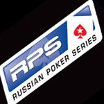 Второй сезон игр Russian Poker Series: когда начинать готовиться?